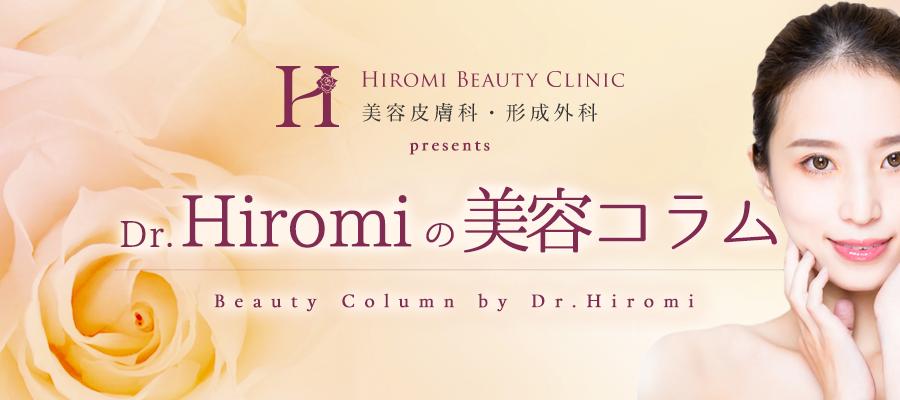 Dr.Hiromiの美容コラム