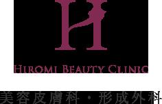 Hiromi Beauty Clinic ロゴ