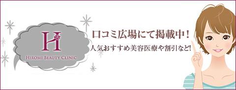 口コミ広場バナー